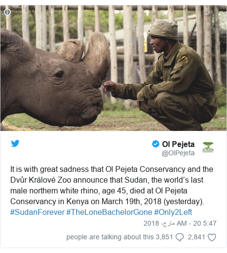 ٹوئٹر پوسٹس @OlPejeta کے حساب سے: It is with great sadness that Ol Pejeta Conservancy and the Dvůr Králové Zoo announce that Sudan, the world's last male northern white rhino, age 45, died at Ol Pejeta Conservancy in Kenya on March 19th, 2018 (yesterday).  #SudanForever #TheLoneBachelorGone #Only2Left