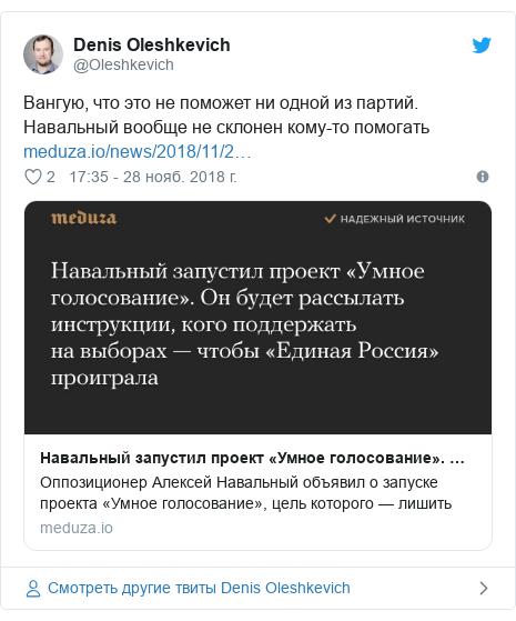 Twitter пост, автор: @Oleshkevich: Вангую, что это не поможет ни одной из партий. Навальный вообще не склонен кому-то помогать