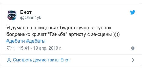 """Twitter пост, автор: @Olian4yk: Я думала, на сиденьях будет скучно, а тут так бодренько кричат """"Ганьба"""" артисту с зе-сцены )))) #дебати #дебаты"""