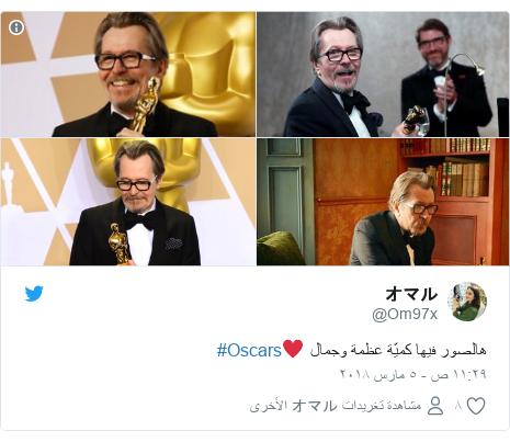 تويتر رسالة بعث بها @Om97x: هالصور فيها كميّة عظمة وجمال ♥️#Oscars