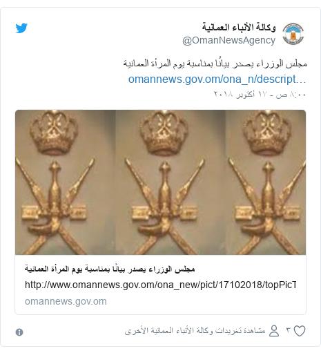 تويتر رسالة بعث بها @OmanNewsAgency: مجلس الوزراء يصدر بيانًا بمناسبة يوم المرأة العمانية