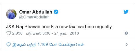டுவிட்டர் இவரது பதிவு @OmarAbdullah: J&K Raj Bhavan needs a new fax machine urgently.