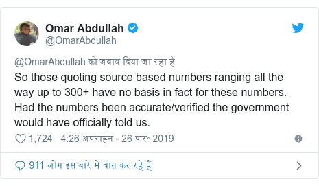 ट्विटर पोस्ट @OmarAbdullah: So those quoting source based numbers ranging all the way up to 300+ have no basis in fact for these numbers. Had the numbers been accurate/verified the government would have officially told us.