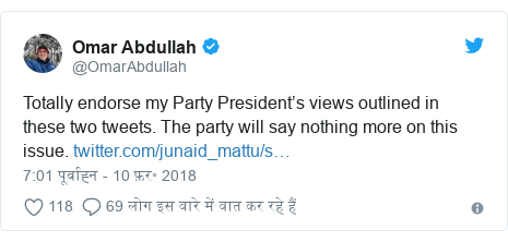 ट्विटर पोस्ट @OmarAbdullah: Totally endorse my Party President's views outlined in these two tweets. The party will say nothing more on this issue.