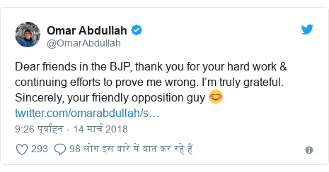 ट्विटर पोस्ट @OmarAbdullah: Dear friends in the BJP, thank you for your hard work & continuing efforts to prove me wrong. I'm truly grateful. Sincerely, your friendly opposition guy 😊