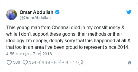 ट्विटर पोस्ट @OmarAbdullah: This young man from Chennai died in my constituency & while I don't support these goons, their methods or their ideology I'm deeply, deeply sorry that this happened at all & that too in an area I've been proud to represent since 2014.
