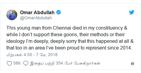 டுவிட்டர் இவரது பதிவு @OmarAbdullah: This young man from Chennai died in my constituency & while I don't support these goons, their methods or their ideology I'm deeply, deeply sorry that this happened at all & that too in an area I've been proud to represent since 2014.