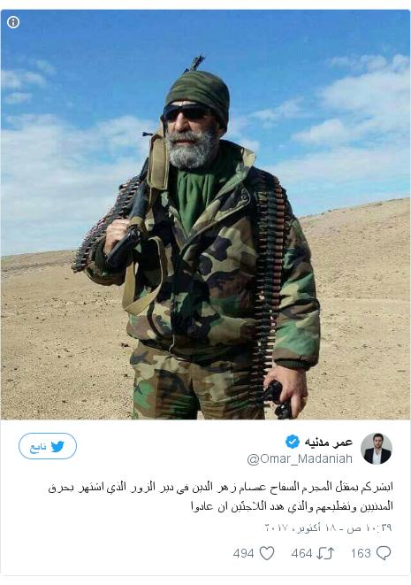 تويتر رسالة بعث بها @Omar_Madaniah: ابشركم بمقتل المجرم السفاح عصام زهر الدين في دير الزور الذي اشتهر بحرق المدنيين وتقطيعهم والذي هدد اللاجئين ان عادوا