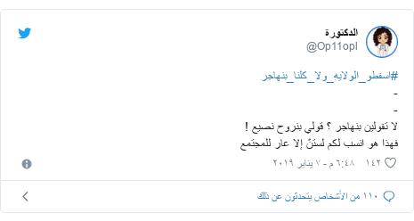 تويتر رسالة بعث بها @Op11opl: #اسقطو_الولايه_ولا_كلنا_بنهاجر--لا تقولين بنهاجر ؟ قولي بنروح نصيع !فهذا هو انسب لكم لستنّ إلا عار للمجتمع