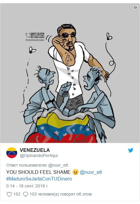 Twitter пост, автор: @OpinandoPorAqui: YOU SHOULD FEEL SHAME 😠 @nusr_ett #MaduroSeJartaConTUDinero