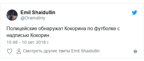 Twitter пост, автор: @Oramatniy: Полицейские обнаружат Кокорина по футболке с надписью Кокорин.