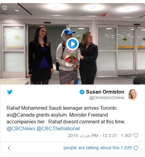 ٹوئٹر پوسٹس @OrmistonOnline کے حساب سے: Rahaf Mohammed Saudi teenager arrives Toronto as@Canada grants asylum. Minister Freeland accompanies her . Rahaf doesnt comment at this time. @CBCNews @CBCTheNational