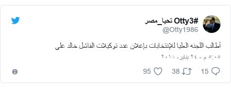 تويتر رسالة بعث بها @Otty1986: أطالب اللجنه العليا للإنتخابات بإعلان عدد توكيلات الفاشل خالد علي