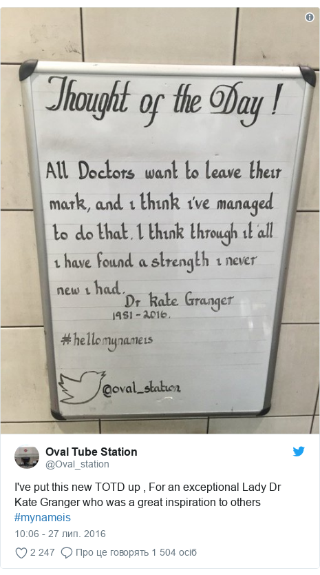 Twitter допис, автор: @Oval_station: I've put this new TOTD up , For an exceptional Lady Dr Kate Granger who was a great inspiration to others #mynameis