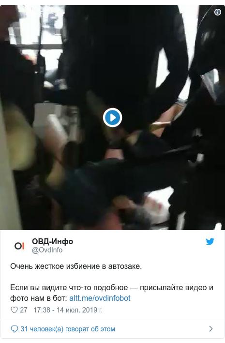 Twitter пост, автор: @OvdInfo: Очень жесткое избиение в автозаке.Если вы видите что-то подобное — присылайте видео и фото нам в бот
