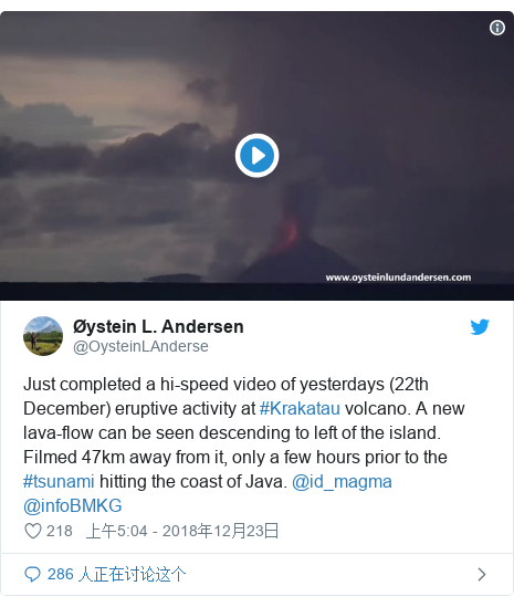 Twitter 用户名 @OysteinLAnderse: Just completed a hi-speed video of yesterdays (22th December) eruptive activity at #Krakatau volcano. A new lava-flow can be seen descending to left of the island. Filmed 47km away from it, only a few hours prior to the #tsunami hitting the coast of Java. @id_magma @infoBMKG