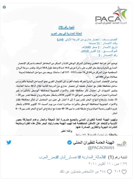 تويتر رسالة بعث بها @PACAOMAN: تنبية رقم (1)  #الحالة_المدارية #اعصار_لبان #بحر_العرب