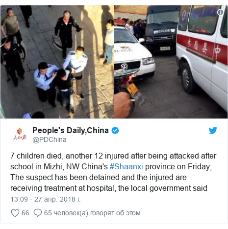 Twitter пост, автор: @PDChina: 7 children died, another 12 injured after being attacked after school in Mizhi, NW China's #Shaanxi province on Friday; The suspect has been detained and the injured are receiving treatment at hospital, the local government said