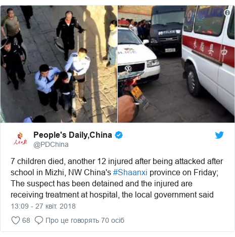 Twitter допис, автор: @PDChina: 7 children died, another 12 injured after being attacked after school in Mizhi, NW China's #Shaanxi province on Friday; The suspect has been detained and the injured are receiving treatment at hospital, the local government said
