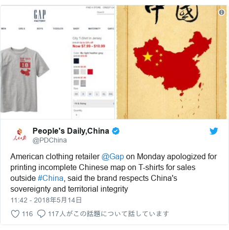 Twitter post by @PDChina: American clothing retailer @Gap on Monday apologized for printing incomplete Chinese map on T-shirts for sales outside #China, said the brand respects China's sovereignty and territorial integrity