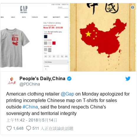Twitter 用戶名 @PDChina: American clothing retailer @Gap on Monday apologized for printing incomplete Chinese map on T-shirts for sales outside #China, said the brand respects China's sovereignty and territorial integrity
