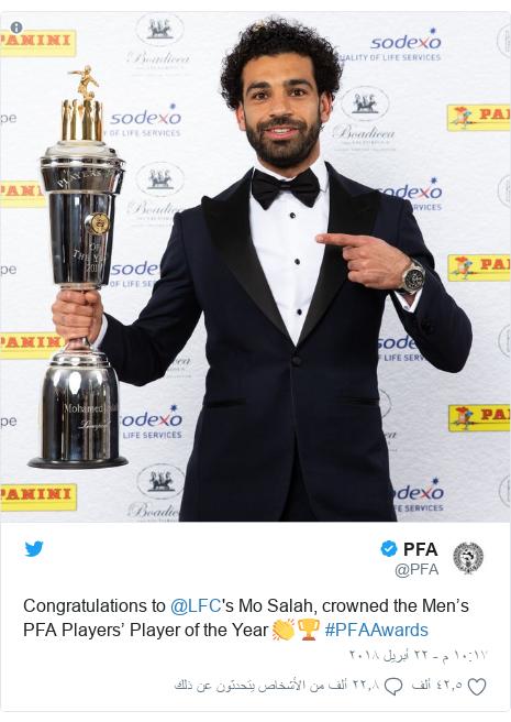 تويتر رسالة بعث بها @PFA: Congratulations to @LFC's Mo Salah, crowned the Men's PFA Players' Player of the Year 👏🏆 #PFAAwards