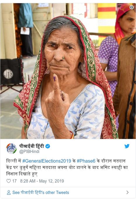 Twitter post by @PIBHindi: दिल्ली में #GeneralElections2019 के #Phase6 के दौरान मतदान केंद्र पर बुजुर्ग महिला मतदाता अपना वोट डालने के बाद अमिट स्याही का निशान दिखाते हुए