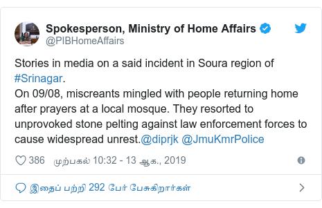 டுவிட்டர் இவரது பதிவு @PIBHomeAffairs: Stories in media on a said incident in Soura region of #Srinagar.On 09/08, miscreants mingled with people returning home after prayers at a local mosque. They resorted to unprovoked stone pelting against law enforcement forces to cause widespread unrest.@diprjk @JmuKmrPolice