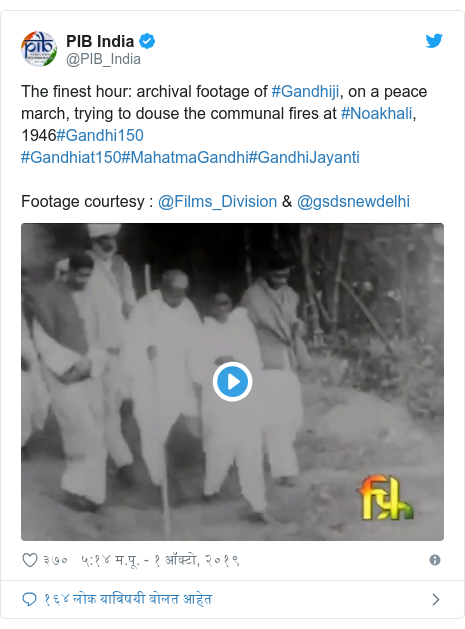 Twitter post by @PIB_India: The finest hour  archival footage of #Gandhiji, on a peace march, trying to douse the communal fires at #Noakhali,  1946#Gandhi150 #Gandhiat150#MahatmaGandhi#GandhiJayantiFootage courtesy   @Films_Division & @gsdsnewdelhi