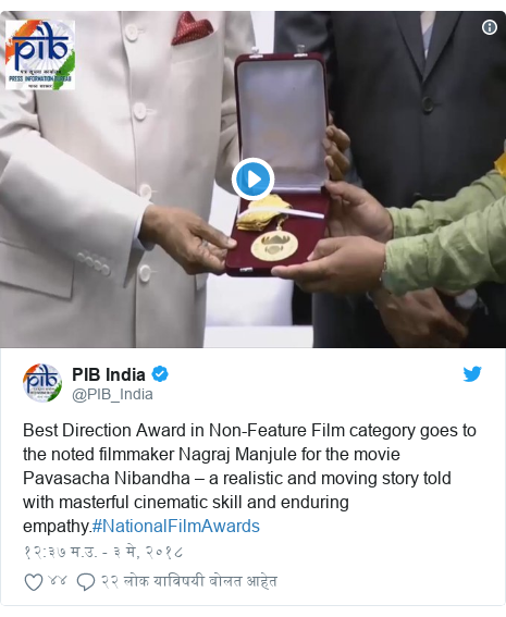 Twitter post by @PIB_India: Best Direction Award in Non-Feature Film category goes to the noted filmmaker Nagraj Manjule for the movie Pavasacha Nibandha – a realistic and moving story told with masterful cinematic skill and enduring empathy.#NationalFilmAwards