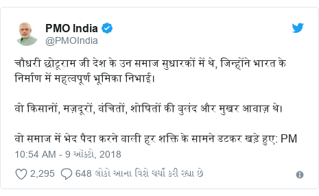 Twitter post by @PMOIndia: चौधरी छोटूराम जी देश के उन समाज सुधारकों में थे, जिन्होंने भारत के निर्माण में महत्वपूर्ण भूमिका निभाई। वो किसानों, मज़दूरों, वंचितों, शोषितों की बुलंद और मुखर आवाज़ थे। वो समाज में भेद पैदा करने वाली हर शक्ति के सामने डटकर खड़े हुए  PM