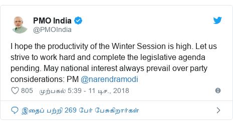 டுவிட்டர் இவரது பதிவு @PMOIndia: I hope the productivity of the Winter Session is high. Let us strive to work hard and complete the legislative agenda pending. May national interest always prevail over party considerations  PM @narendramodi