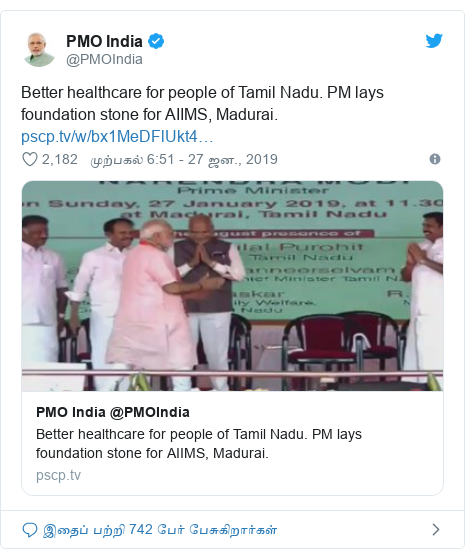 டுவிட்டர் இவரது பதிவு @PMOIndia: Better healthcare for people of Tamil Nadu. PM lays foundation stone for AIIMS, Madurai.