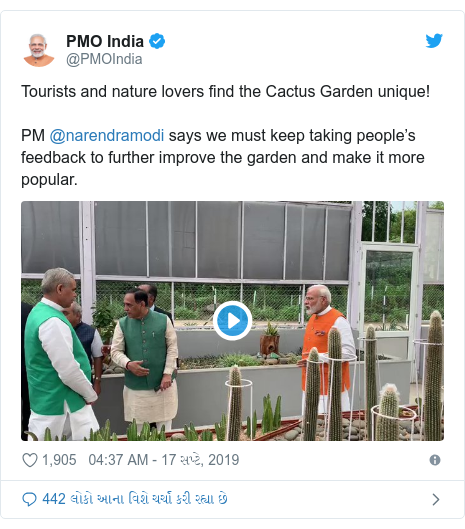 Twitter post by @PMOIndia: Tourists and nature lovers find the Cactus Garden unique! PM @narendramodi says we must keep taking people's feedback to further improve the garden and make it more popular.