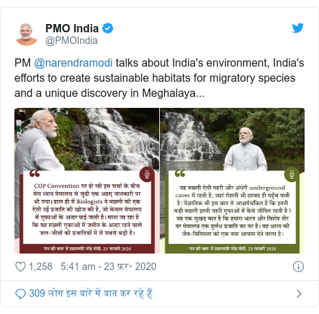 ट्विटर पोस्ट @PMOIndia: PM @narendramodi talks about India's environment, India's efforts to create sustainable habitats for migratory species and a unique discovery in Meghalaya...