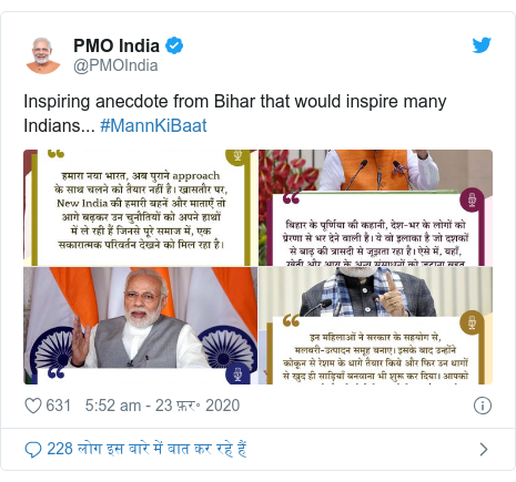 ट्विटर पोस्ट @PMOIndia: Inspiring anecdote from Bihar that would inspire many Indians... #MannKiBaat