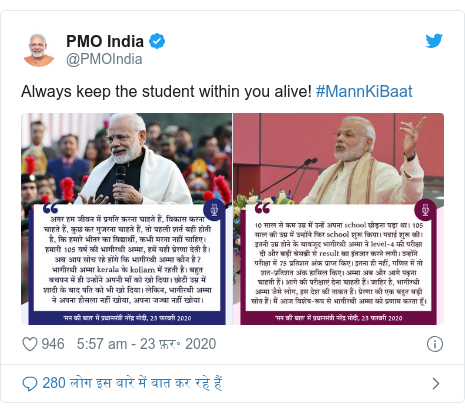 ट्विटर पोस्ट @PMOIndia: Always keep the student within you alive! #MannKiBaat