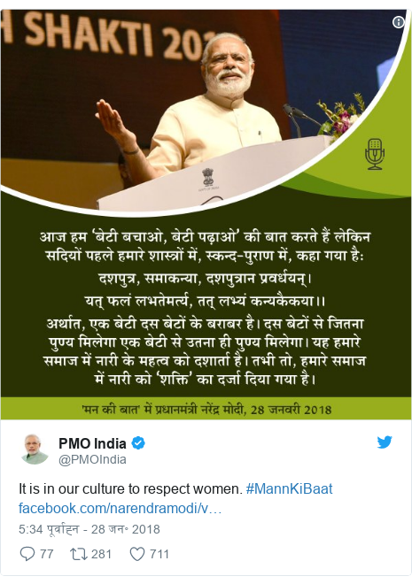 ट्विटर पोस्ट @PMOIndia: It is in our culture to respect women. #MannKiBaat