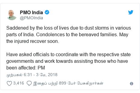 டுவிட்டர் இவரது பதிவு @PMOIndia: Saddened by the loss of lives due to dust storms in various parts of India. Condolences to the bereaved families. May the injured recover soon. Have asked officials to coordinate with the respective state governments and work towards assisting those who have been affected  PM