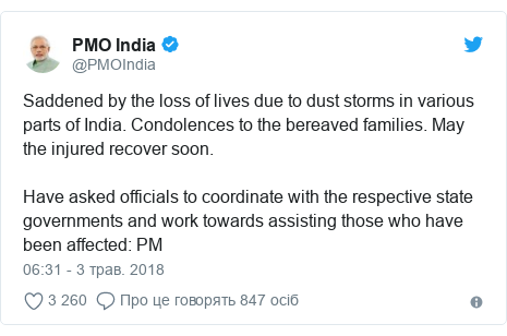 Twitter допис, автор: @PMOIndia: Saddened by the loss of lives due to dust storms in various parts of India. Condolences to the bereaved families. May the injured recover soon. Have asked officials to coordinate with the respective state governments and work towards assisting those who have been affected  PM