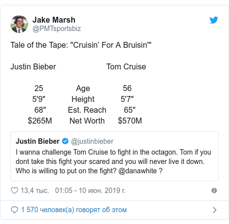 "Twitter пост, автор: @PMTsportsbiz: Tale of the Tape  ""Cruisin' For A Bruisin'""Justin Bieber                       Tom Cruise           25               Age               56          5'9""            Height            5'7""           68""          Est. Reach        65""        $265M        Net Worth      $570M"