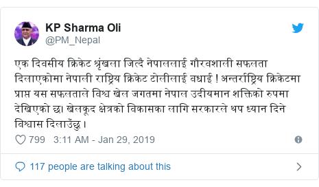 Twitter post by @PM_Nepal: एक दिवसीय क्रिकेट श्रृंखला जित्दै नेपाललाई गौरवशाली सफलता दिलाएकोमा नेपाली राष्ट्रिय क्रिकेट टोलीलाई वधाई ! अन्तर्राष्ट्रिय क्रिकेटमा प्राप्त यस सफलताले विश्व खेल जगतमा नेपाल उदीयमान शक्तिको रुपमा देखिएको छ। खेलकूद क्षेत्रको विकासका लागि सरकारले थप ध्यान दिने विश्वास दिलाउँछु ।