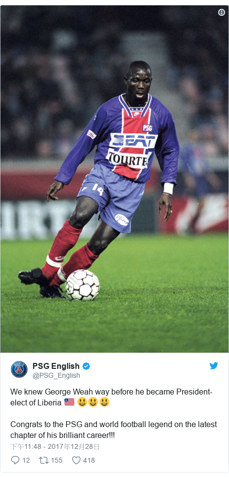 Twitter 用戶名 @PSG_English: We knew George Weah way before he became President-elect of Liberia 🇱🇷 😃😃😃Congrats to the PSG and world football legend on the latest chapter of his brilliant career!!!