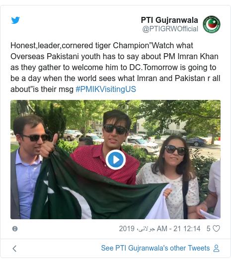 """ٹوئٹر پوسٹس @PTIGRWOfficial کے حساب سے: Honest,leader,cornered tiger Champion""""Watch what Overseas Pakistani youth has to say about PM Imran Khan as they gather to welcome him to DC.Tomorrow is going to be a day when the world sees what Imran and Pakistan r all about""""is their msg #PMIKVisitingUS"""