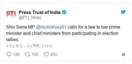 Twitter post by @PTI_News: Shiv Sena MP @rautsanjay61 calls for a law to bar prime minister and chief ministers from participating in election rallies.