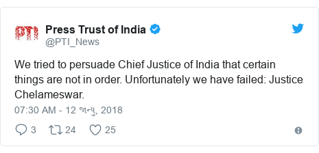 Twitter post by @PTI_News: We tried to persuade Chief Justice of India that certain things are not in order. Unfortunately we have failed  Justice Chelameswar.