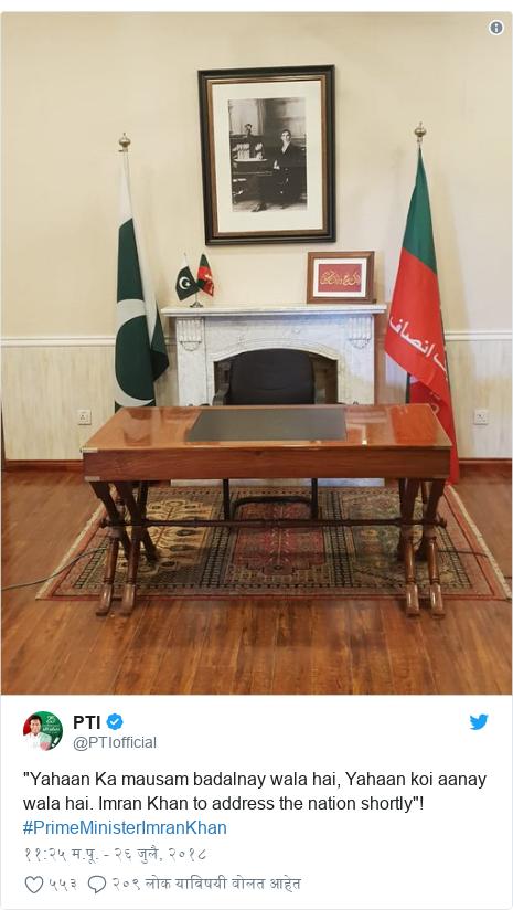 """Twitter post by @PTIofficial: """"Yahaan Ka mausam badalnay wala hai, Yahaan koi aanay wala hai. Imran Khan to address the nation shortly""""! #PrimeMinisterImranKhan"""