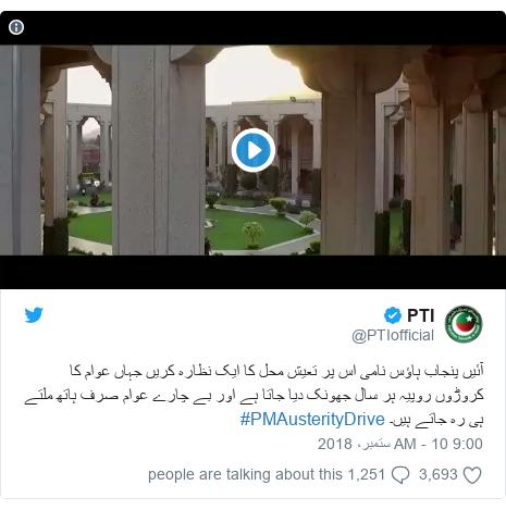 ٹوئٹر پوسٹس @PTIofficial کے حساب سے: آئیں پنجاب ہاؤس نامی اس پر تعیش محل کا ایک نظارہ کریں جہاں عوام کا کروڑوں روپیہ ہر سال جھونک دیا جاتا ہے اور بے چارے عوام صرف ہاتھ ملتے ہی رہ جاتے ہیں۔ #PMAusterityDrive