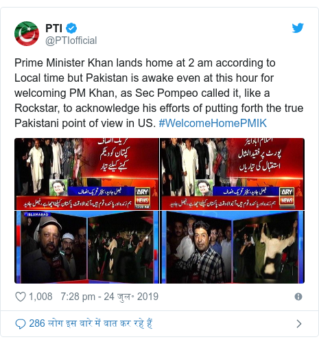 ट्विटर पोस्ट @PTIofficial: Prime Minister Khan lands home at 2 am according to Local time but Pakistan is awake even at this hour for welcoming PM Khan, as Sec Pompeo called it, like a Rockstar, to acknowledge his efforts of putting forth the true Pakistani point of view in US. #WelcomeHomePMIK