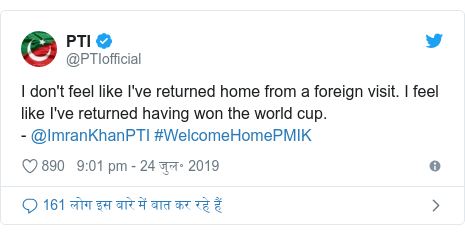 ट्विटर पोस्ट @PTIofficial: I don't feel like I've returned home from a foreign visit. I feel like I've returned having won the world cup.- @ImranKhanPTI #WelcomeHomePMIK